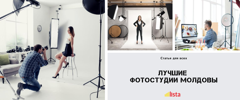 Viața prin obiectiv. Cele mai cunoscute studiouri foto din Republica Moldova