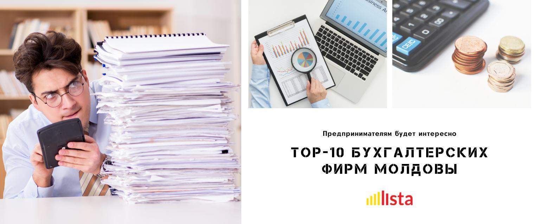 TOP-10 Фирм, Лучше Всех Ведущих Бухгалтерский Учет в Молдове
