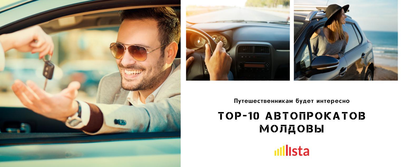TOP-10 фирм, если нужна аренда авто в Молдове