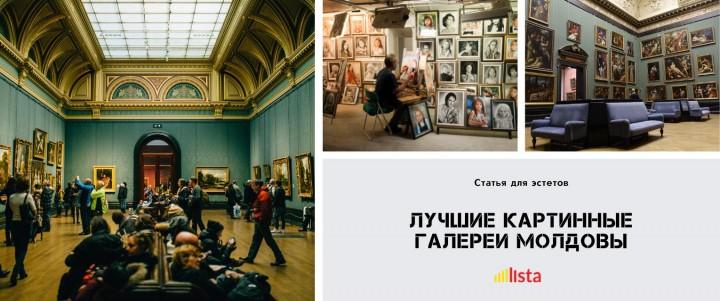 TOP-8 Galerii de Artă în Moldova