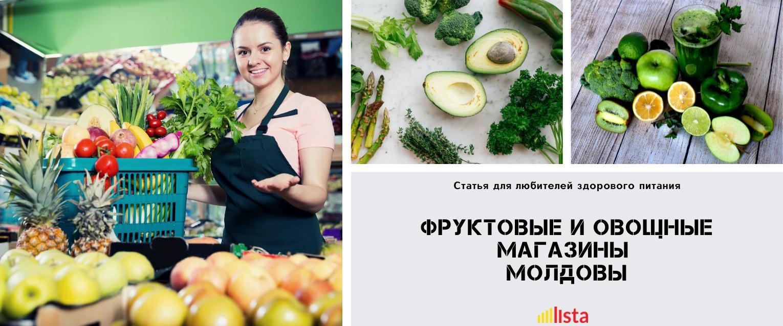 Alegem un magazin de Fructe și Legume în Chișinău - Alegem alimentația corectă!