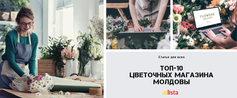 ТОП-10: Выбираем Лучший Цветочный Магазин в Молдове