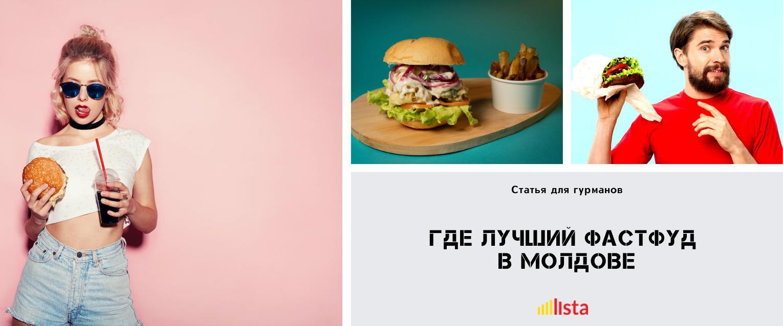 Cel mai Delicios Fast Food – Chișinău și Bălți