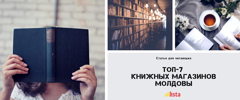 Alegem cel mai popular Magazin de Cărți în Chișinău