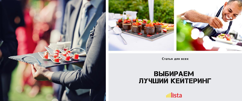 TOP Servicii de Catering Calitative in Moldova