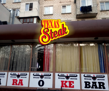 Компания Texas Steak Bar