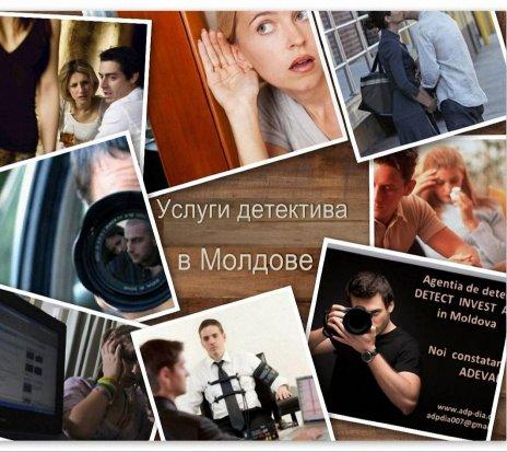 Предложение - Наблюдение. Поиск. Розыск. Детектив в Молдове. Детективное агентство DIA в Кишиневе.