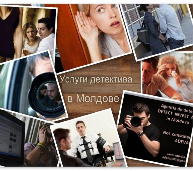 Urmarire. Cautare. Detectiv in Moldova. Agentie de detectivi DIA in Chisinau. Детектив.