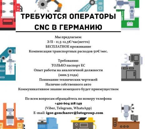 Предложение - CNC оператор в Германию