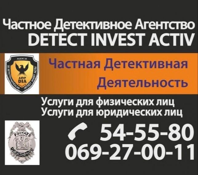 Servicii de detectiv. Detectiv in Chisinau. Detectiv in Moldova. Cautare. Supravghere.