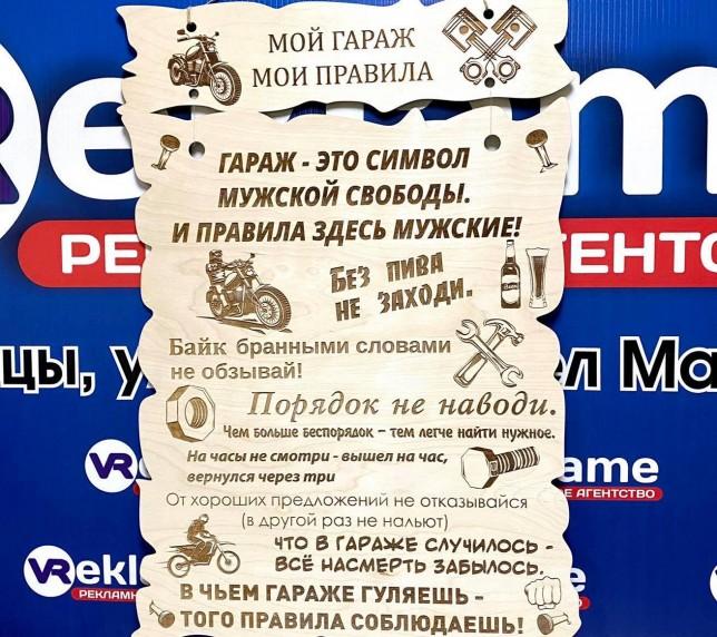 """Cadouri originale numai în VReklame. """"Reguli de garaj"""""""