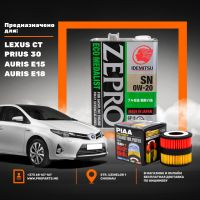 28% экономии на моторное масло Idemitsu Zepro 0w20 и масляный фильтр для гибридов Toyota