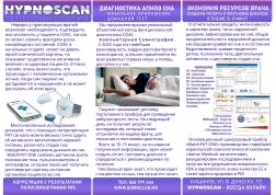 прибор для самодиагностики храпа и синдрома апноэ во сне